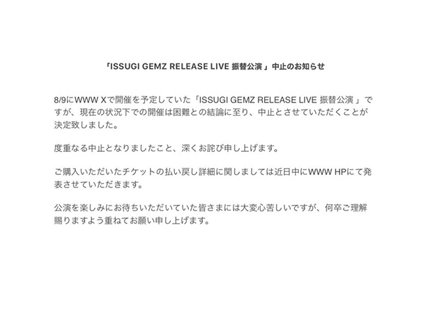 「ISSUGI GEMZ RELEASE LIVE 振替公演 」中止のお知らせ