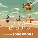 ムジカ・ピッコリーノ「ベルカント号のSONGBOOK Ⅰ」