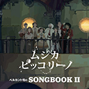 ムジカ・ピッコリーノ「ベルカント号のSONGBOOK Ⅱ」