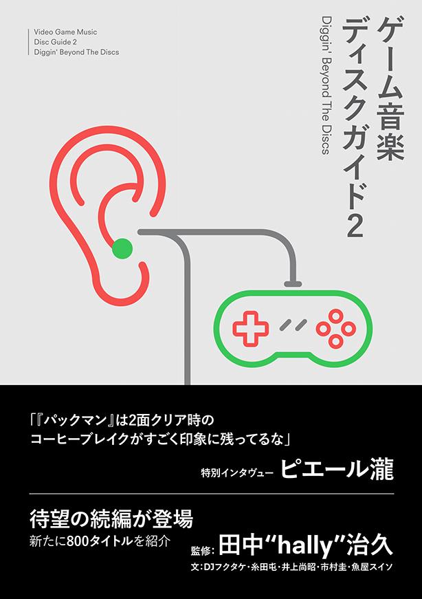 大好評の『ゲーム音楽ディスクガイド』待望の第2弾が登場、新たに800タイトルを紹介! ピエール瀧の特別インタヴューも。 前巻掲載作品よりリイシュー・シリーズも始動!