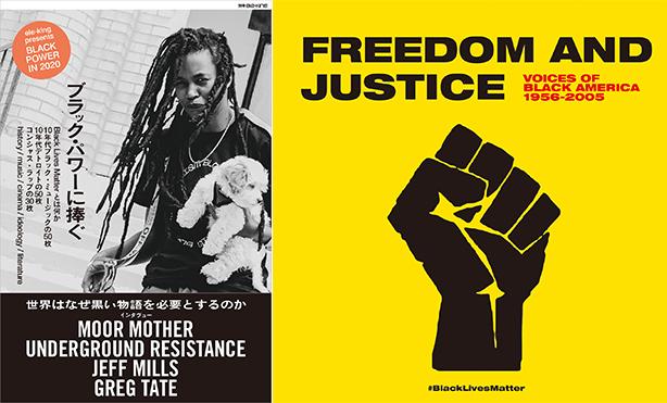 いまこそブラック・ミュージックを聴くチャンス! 書籍『別冊ele-king ブラック・パワーに捧ぐ』が本日発売、BLMコンピ『フリーダム・アンド・ジャスティス』も絶賛発売中!