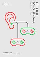 ゲーム音楽ディスクガイド2