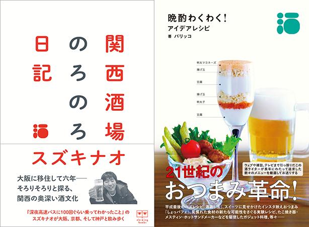若手飲酒シーンの旗手、パリッコ&スズキナオのダブル単著本日発売! 刊行を記念して写真展の開催も決定!!