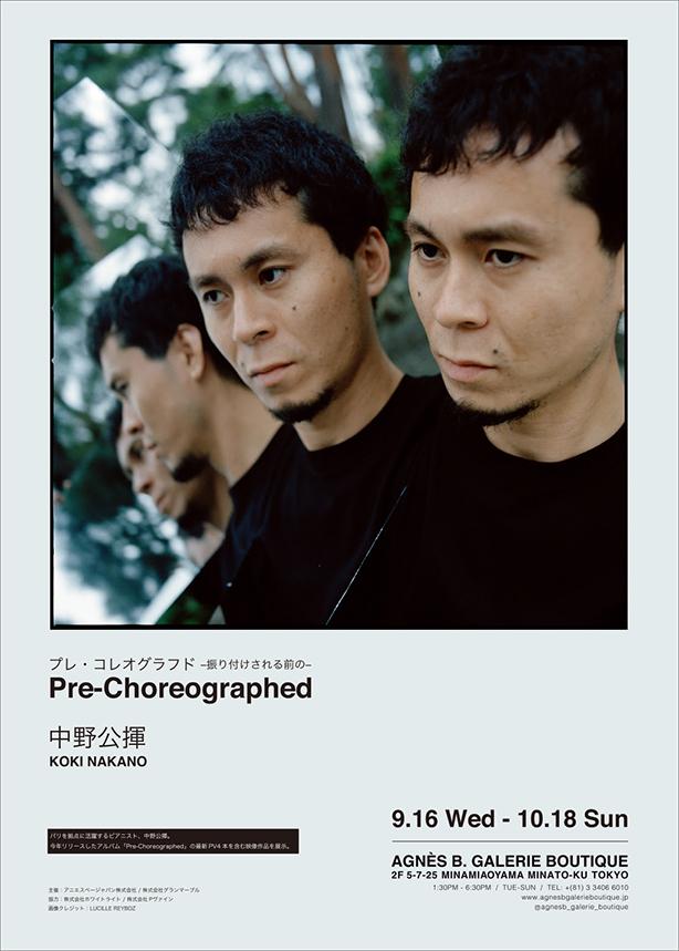 パリ在住の作曲家/ピアニスト:中野公揮が、東京・青山のアニエスベー ギャラリー ブティックで1ヶ月に及ぶ映像展を開催!