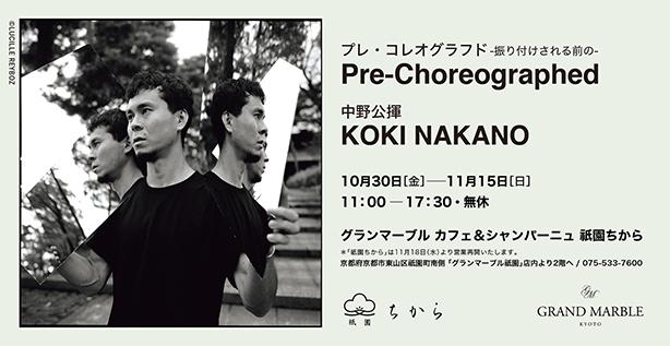 好評を博した中野公揮の映像展が本日から京都でもスタート! グランマーブル カフェ&シャンパーニュ 祇園ちからにて11/15(日)まで開催中。