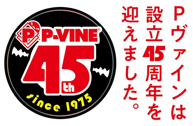 2020年12月、Pヴァインは設立45周年を迎えます。45周年特設HPを本日オープン、特別企画もスタート!