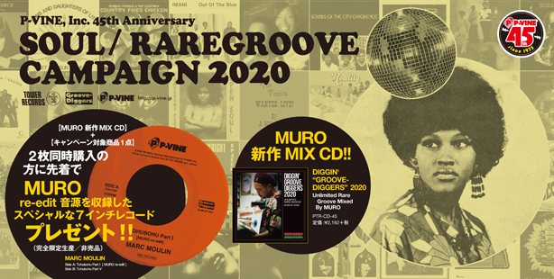 "MURO 最新MIX『DIGGIN' ""GROOVE-DIGGERS"" 2020』発売 & P-VINE 45Anniversary ""SOUL / RARE GROOVE"" CAMPAIGN 2020キャンペーン開催決定! MURO re-edit音源収録/限定7インチプレゼントも!"