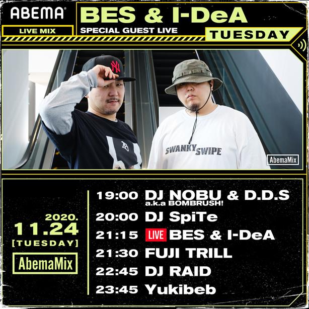 最新ミックス『BES ILL LOUNGE Part 3 - Mixed by I-DeA』をリリースしたBESとI-DeAが今夜放送の「AbemaMix Tuesday」にライブ出演!