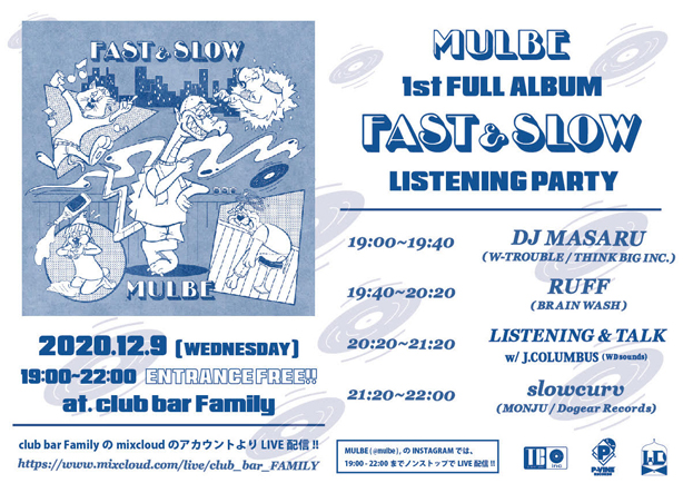 MULBEの1st ALBUM『FAST&SLOW』、CDとデジタルで本日ついにリリース!リリースに合わせ、本日19時より渋谷FAMILYにてSPECIAL LISTENING PARTYを開催!会場はエントランス・フリーでライブ配信もあり!
