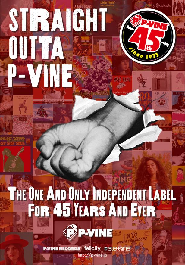 P-VINE 設立45周年のご挨拶