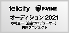 felicity×P-VINE×牧村憲一 Audition 2021