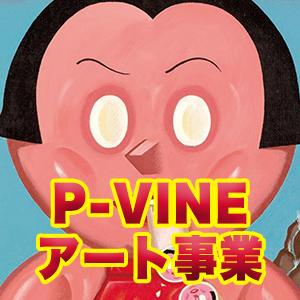 P-VINE アート事業