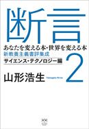 断言2 あなたを変える本・世界を変える本──新教養主義書評集成 サイエンス・テクノロジー編
