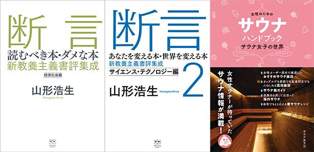 ele-king booksより、電子書籍第3弾!『断言』『断言2』『女性のためのサウナ・ハンドブック』の3タイトルが配信開始!