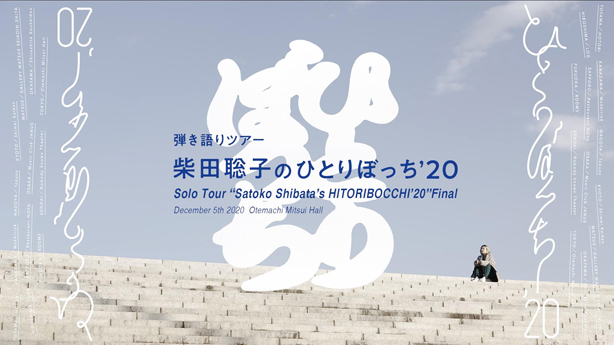 柴田聡子が2020年に開催した弾き語りツアー『柴田聡子のひとりぼっち'20』よりダイジェストライブムービーを公開!
