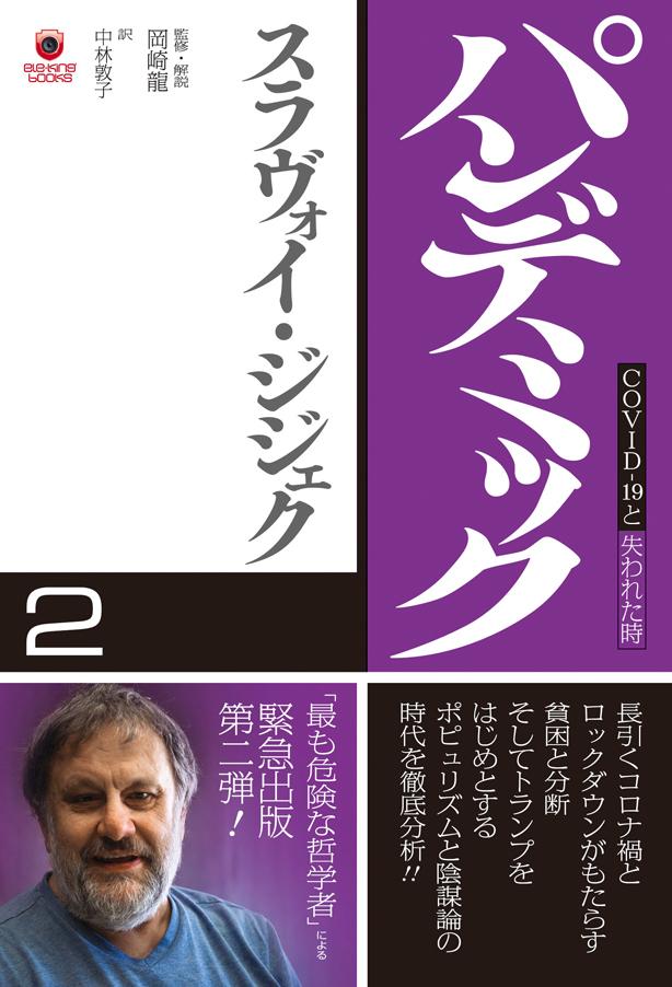 「最も危険な哲学者」による緊急出版第2弾! スラヴォイ・ジジェク著『パンデミック2 COVID-19と失われた時』本日発売!!