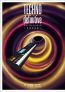 三田格+野田努(編著)「TECHNO definitive 増補改造版」