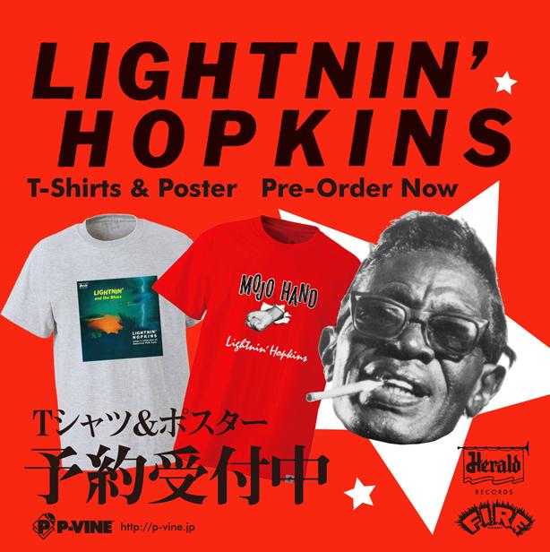 このジャケ!この迫力! ロウダウン&ダーティなブルースの権化、ライトニン・ホプキンスの傑作2作品『ライトニン・アンド・ザ・ブルース』と『モージョ・ハンド』のTシャツ+ポスターセットが発売決定!