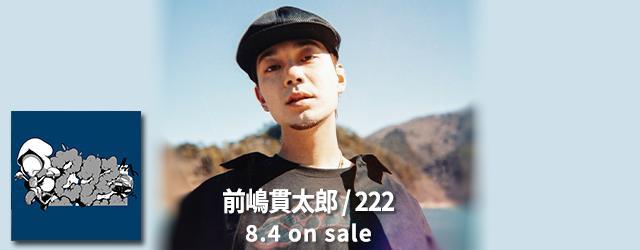 8/4 前嶋貫太郎 222
