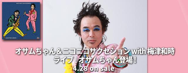 4/28 オサムちゃん&ニコニコサクセション with 梅津和時 ライブ ! オサムちゃん登場 !