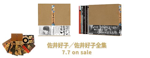 7/7 on sale 佐井好子 / 佐井好子全集