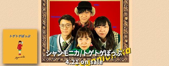 4/21 シャンモニカ とげとげぽっぷ