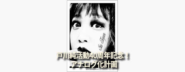 戸川純活動40周年記念!