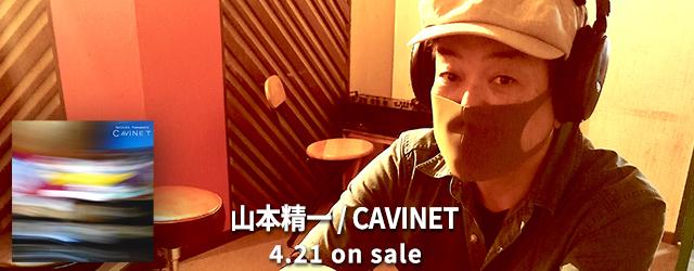 4/21 山本精一 CAVINET