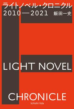 240_LightNovel_OBI