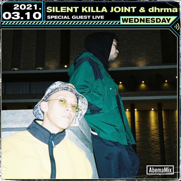 ジョイント・アルバム『DAWN』を本日ついにリリースしたSILENT KILLA JOINTとdhrmaが今夜放送の「AbemaMix Wednesday」にライブ出演!