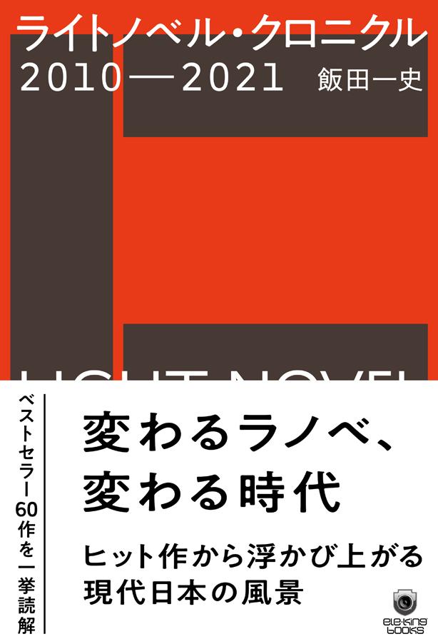 ベストセラー60作を一挙読解! 時代を彩ったヒット作はなにを描いていたのか? この10年のラノベの変遷を俯瞰する『ライトノベル・クロニクル2010-2021』が本日発売
