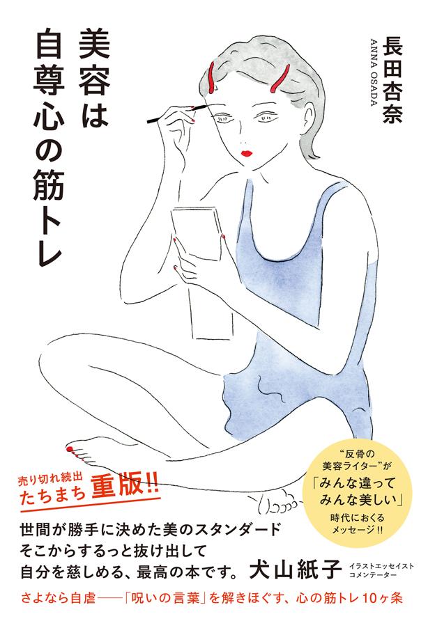 ジェーン・スーさん、横山由依さん絶賛! 長田杏奈『美容は自尊心の筋トレ』6刷重版決定!