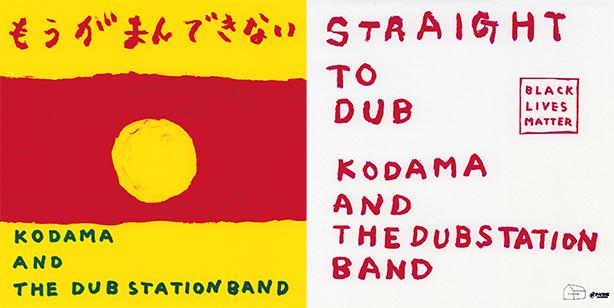 KODAMA AND THE DUB STATION BAND、12インチ・シングル「もうがまんできない / STRAIGHT TO DUB (DUB VERSION)」発売延期のお詫び