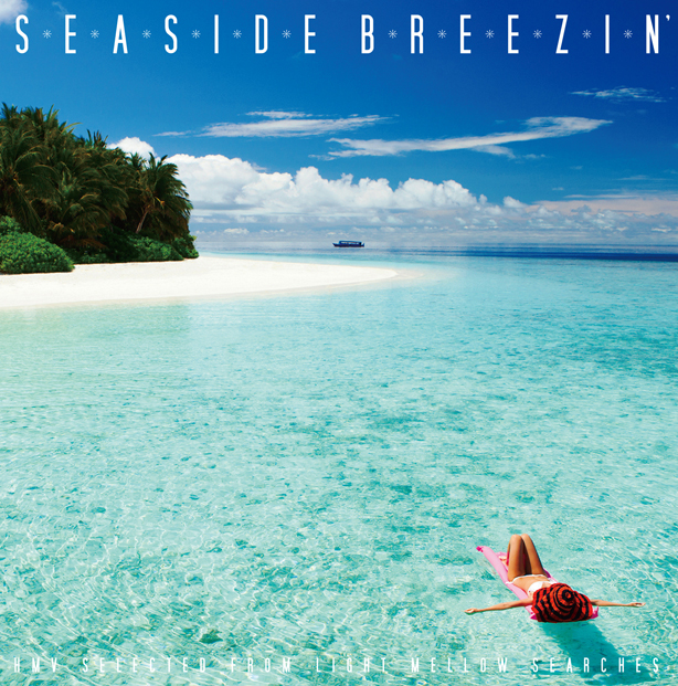 【HMV限定盤】金澤寿和監修AORシリーズ<Light Mellow Searches>からHMVがセレクトしたコンピレーションCD『Seaside Breezin'』が3/24(水)に発売!