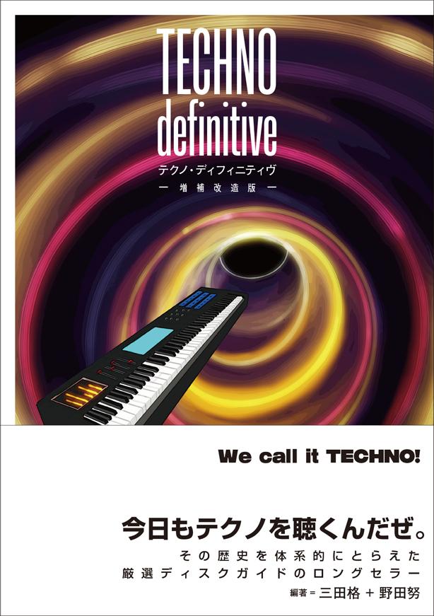 テクノの歴史を体系的にとらえた決定版ディスクガイド、『TECHNO definitive』が増ページにて復活!