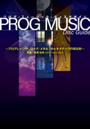 PROG MUSIC Disc Guide──プログレッシヴ・ロック/メタル/オルタナティヴの現在形