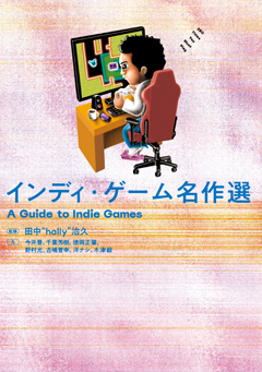 240_indieGame_cover