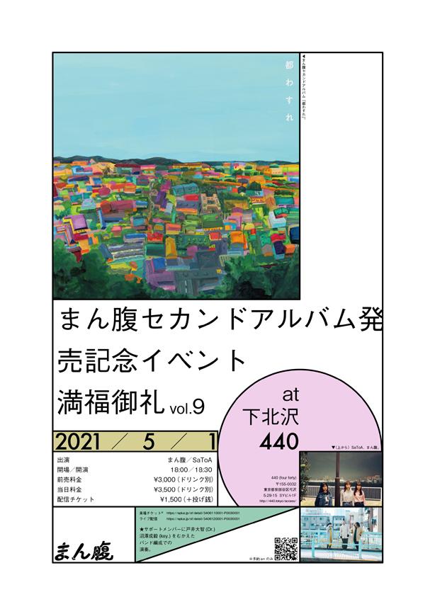 多摩美術大学出身の3人から成るポップ・バンド、まん腹が2ndアルバム『都わすれ』の発売記念イベントを開催!5/1(土)下北沢440にて!ゲストはSaToA!
