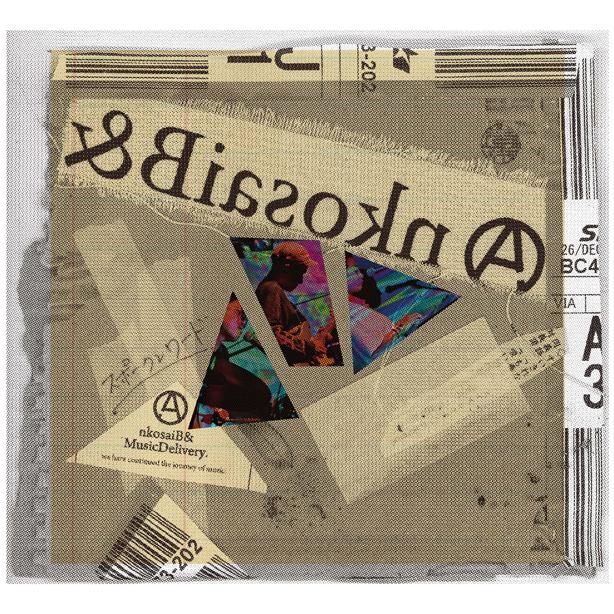 レゲエ、ブルース、サイケを基盤とした演奏にポエトリーリーディングと女性ヴォーカルが乗るスタイルは唯一無二。2020年代最重要バンドになりうるgnkosaiBANDの最新アルバム『吸いきれない』がついに全国流通。