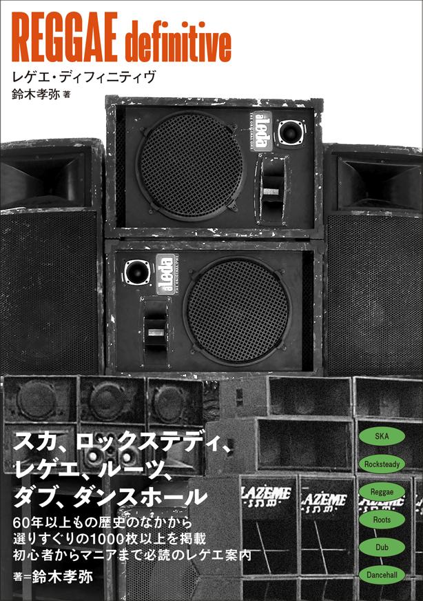 全音楽ファン必携のディスクガイド『REGGAE definitive』が本日発売。スカ、ロックステディ、ルーツ、ダブ、ダンスホール、60年以上もの歴史のなかから1000枚以上を掲載、初心者からマニアまで必読のレゲエ案内!