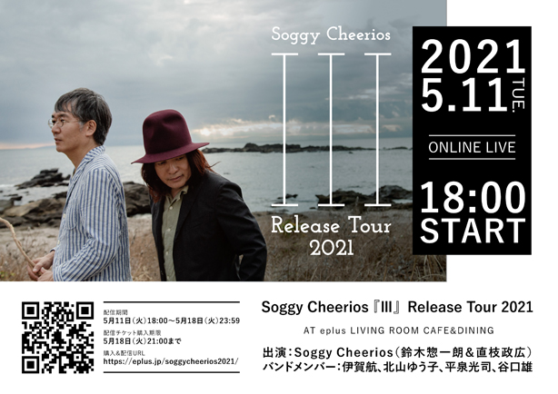 Soggy Cheerios 『Ⅲ』Release Tour 東京振替公演が5月11日(火)にeplus LIVING ROOM CAFE&DININGにて開催!