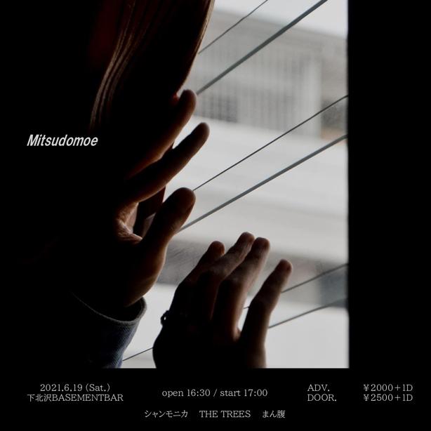 シャンモニカ、THE TREES、まん腹によるスリーマン、「Mitsudomoe」が6/19(土)に下北沢Basementbarにて開催決定!