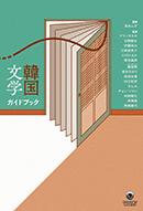 黒あんず(監修)「韓国文学ガイドブック」