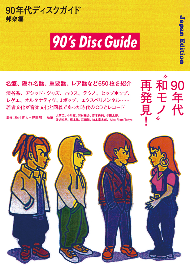 """90年代 """"和モノ"""" 再発見! 名盤、隠れ名盤、重要盤、レア盤など650枚を紹介する『90年代ディスクガイド──邦楽編』が本日6月4日発売"""