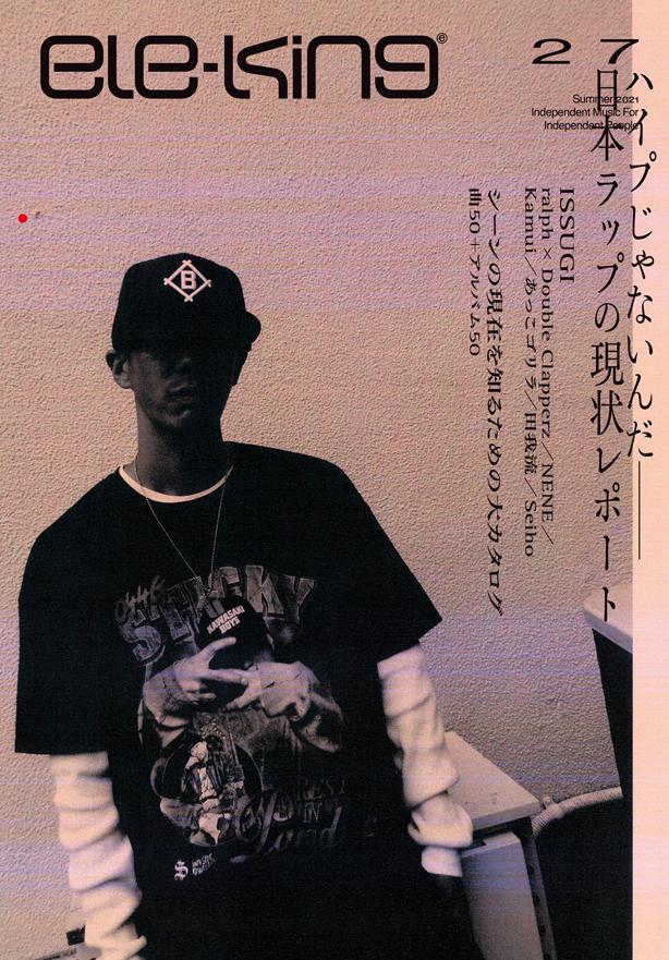 『ele-king』最新号は日本のヒップホップ/ラップを大フィーチャー!表紙&巻頭ロング・インタヴューはISSUGI!