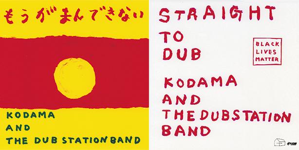 大変長らくお待たせいたしました!こだま和文率いるKODAMA AND THE DUB STATION BANDによるJAGATARAの大名曲「もうがまんできない」のカヴァー・12インチ・シングル、6/16発売確定!