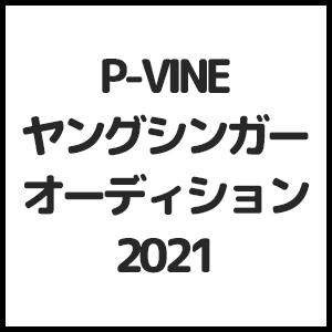 P-VINE ヤングシンガー オーディション 2021