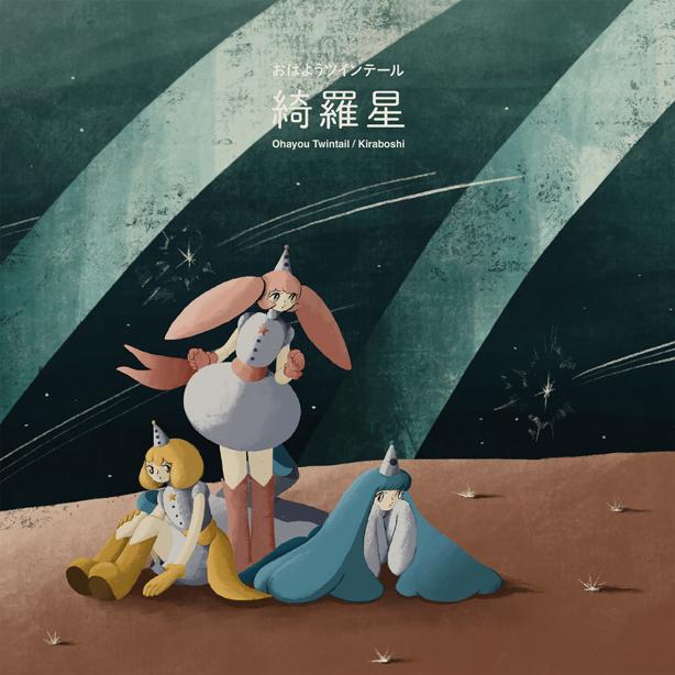 さよならポニーテールのスペシャルプロジェクト、おはようツインテールが7/28(水)にリリースする1st Album『綺羅星』。タワーレコードオリジナル特典が決定しました!