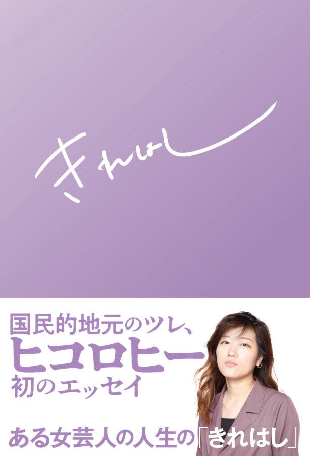 各所で大反響のヒコロヒー初エッセイ集『きれはし』緊急重版! 発売オンライントークイベントも決定!