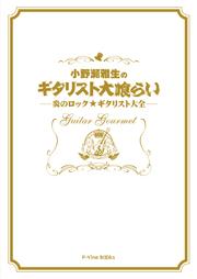 『小野瀬雅生のギタリスト大喰らい』刊行記念トークショー決定!!